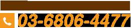 五反野鍼灸整骨院 03-6806-4477